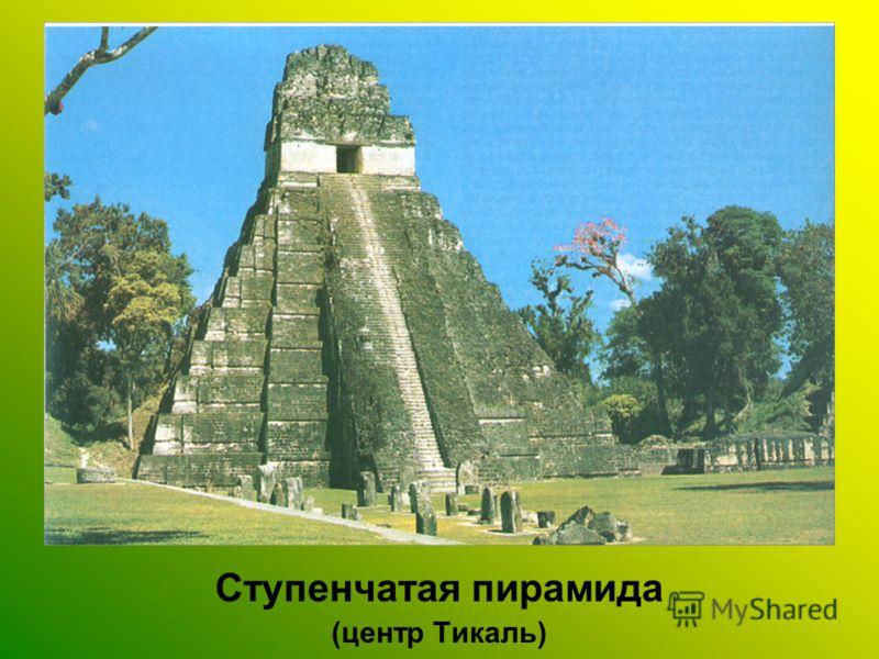 Ступенчатая пирамида (центр Тикаль)