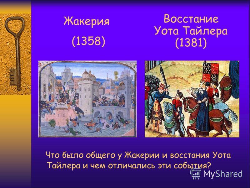 Что было общего у Жакерии и восстания Уота Тайлера и чем отличались эти события? Восстание Уота Тайлера (1381) Жакерия (1358)
