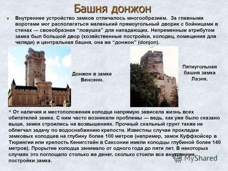 Башня донжон Внутреннее устройство замков отличалось многообразием. За главными воротами мог располагаться маленький прямоугольный дворик с бойницами в стенах своеобразная ловушка для нападающих. Непременным атрибутом замка был большой двор (хозяйств