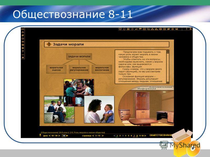 www.themegallery.com Company Logo Обществознание 8-11