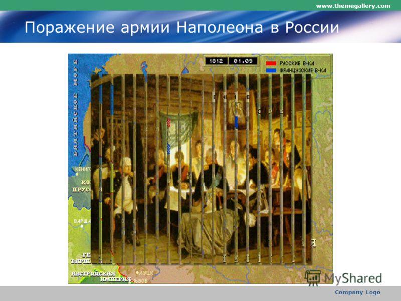www.themegallery.com Company Logo Поражение армии Наполеона в России