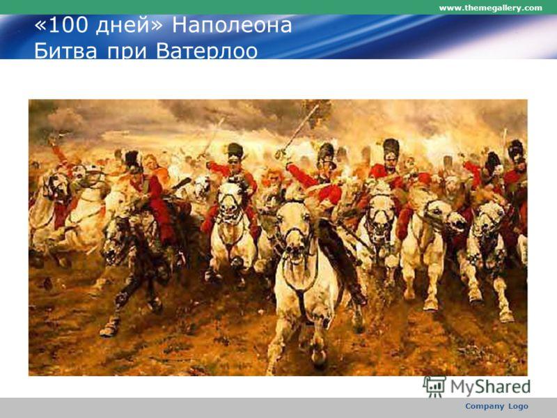 www.themegallery.com Company Logo «100 дней» Наполеона Битва при Ватерлоо