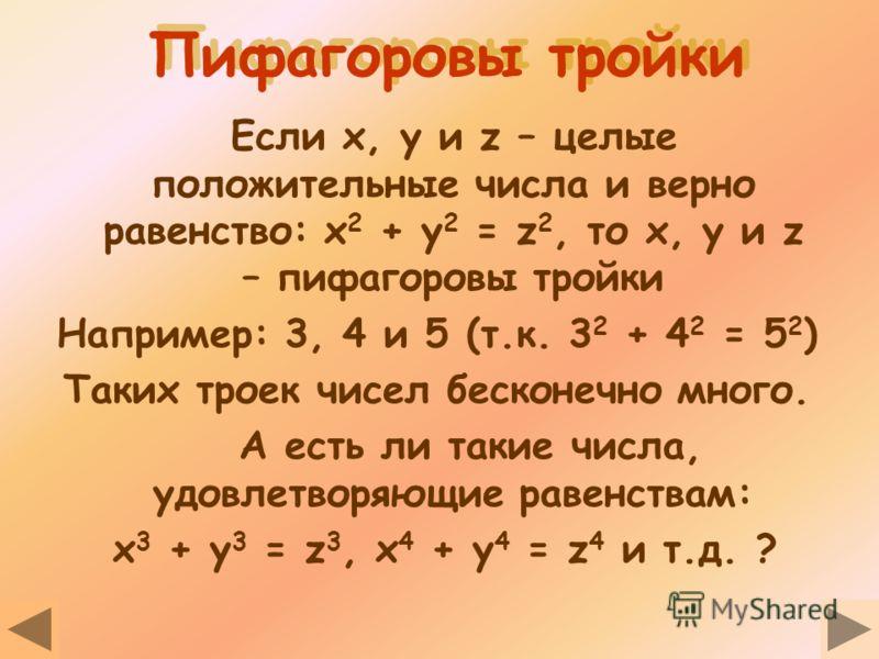 В средние века знание теоремы Пифагора говорило о хорошем уровне математических знаний, а характерный чертеж к ней, который школьниками превращается, например, в облеченного в мантию профессора, становился символом математики.