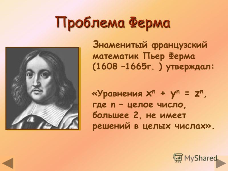 Пифагоровы тройки Если x, y и z – целые положительные числа и верно равенство: x 2 + y 2 = z 2, то x, y и z – пифагоровы тройки Например: 3, 4 и 5 (т.к. 3 2 + 4 2 = 5 2 ) Таких троек чисел бесконечно много. А есть ли такие числа, удовлетворяющие раве