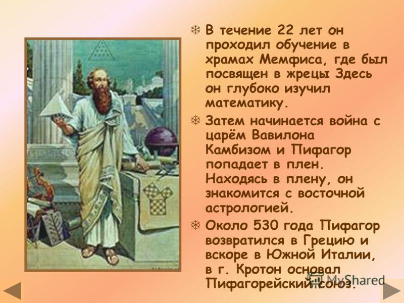 Пифагор Самосский Пифагор родился в 580г. до н.э. на острове Самос, в семье богатого ювелира. Его учителями были Гермодамант, Ферекид, Фалес. Знания, полученные им в храмах Греции не давали ответов на все волнующие его вопросы, и он отправился в поис