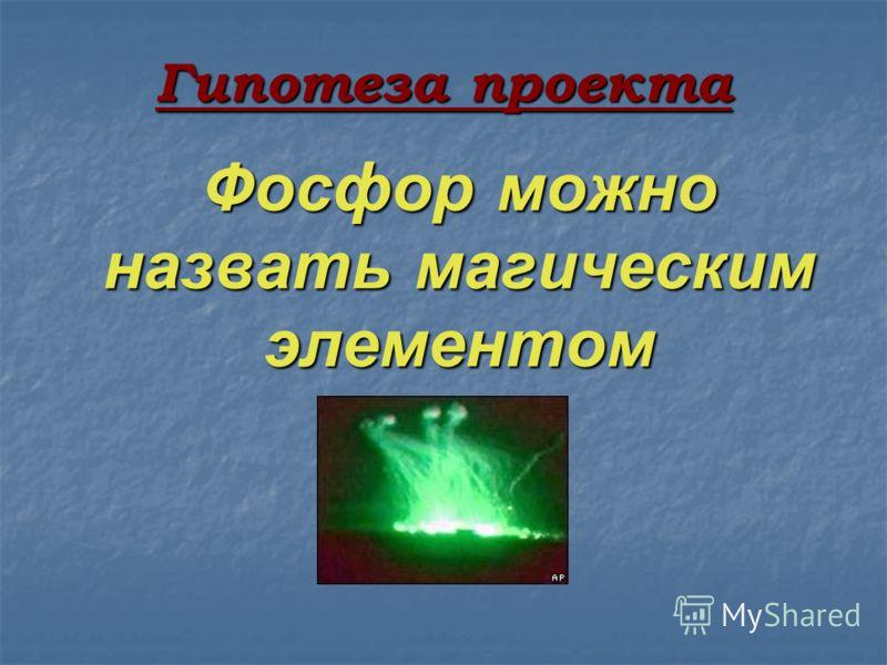 Гипотеза проекта Фосфор можно назвать магическим элементом