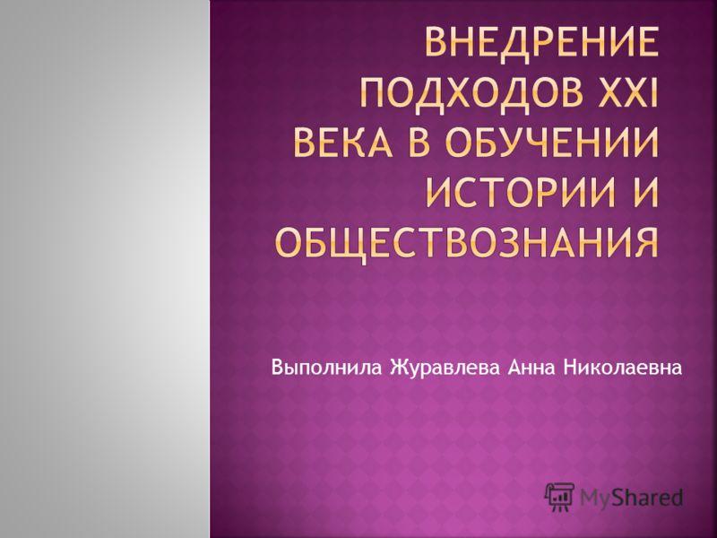 Выполнила Журавлева Анна Николаевна