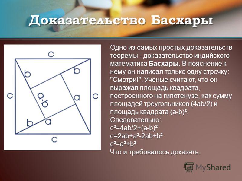 Доказательство Басхары Одно из самых простых доказательств теоремы - доказательство индийского математика Басхары. В пояснение к нему он написал только одну строчку: