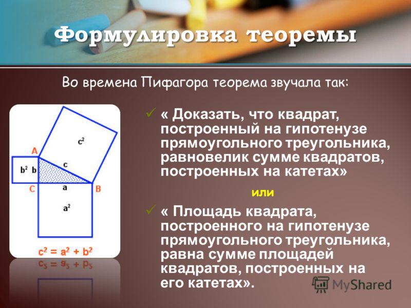 « Доказать, что квадрат, построенный на гипотенузе прямоугольного треугольника, равновелик сумме квадратов, построенных на катетах» « Площадь квадрата, построенного на гипотенузе прямоугольного треугольника, равна сумме площадей квадратов, построенны