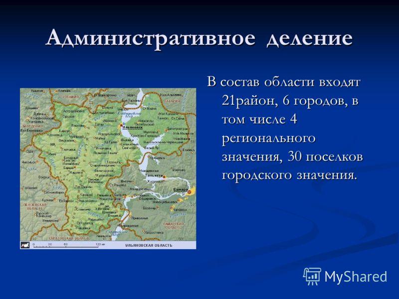 Административное деление В состав области входят 21район, 6 городов, в том числе 4 регионального значения, 30 поселков городского значения.