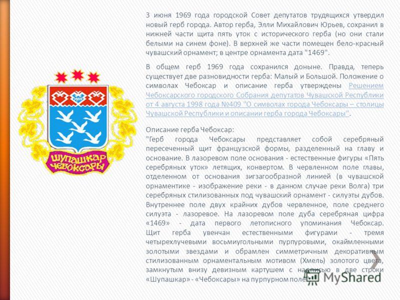 3 июня 1969 года городской Совет депутатов трудящихся утвердил новый герб города. Автор герба, Элли Михайлович Юрьев, сохранил в нижней части щита пять уток с исторического герба (но они стали белыми на синем фоне). В верхней же части помещен бело-кр