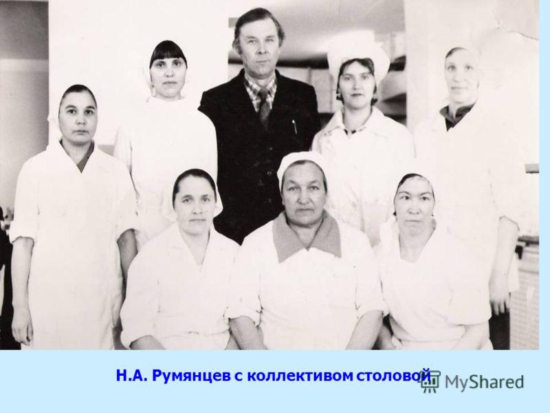 Н.А. Румянцев с коллективом столовой