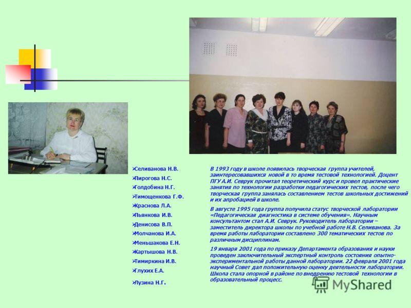 В 1993 году в школе появилась творческая группа учителей, заинтересовавшихся новой в то время тестовой технологией. Доцент ПГУ А.И. Севрук прочитал теоретический курс и провел практические занятия по технологии разработки педагогических тестов, после
