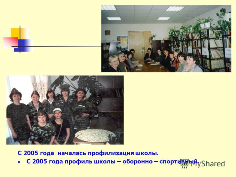 С 2005 года началась профилизация школы. С 2005 года профиль школы – оборонно – спортивный.