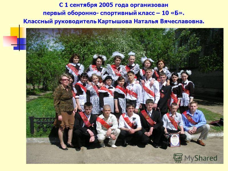 С 1 сентября 2005 года организован первый оборонно- спортивный класс – 10 «Б». Классный руководитель Картышова Наталья Вячеславовна.