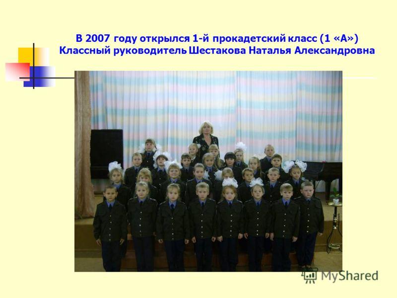 В 2007 году открылся 1-й прокадетский класс (1 «А») Классный руководитель Шестакова Наталья Александровна
