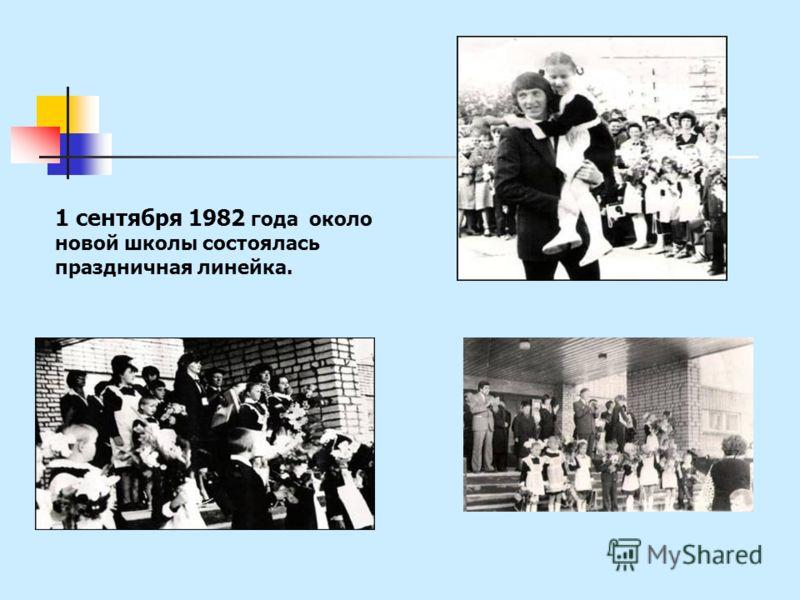 1 сентября 1982 года около новой школы состоялась праздничная линейка.