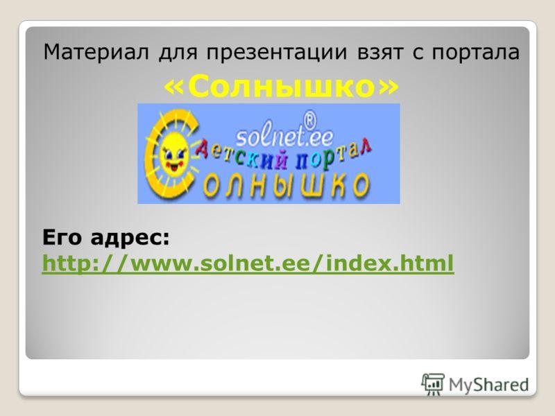 Материал для презентации взят с портала «Солнышко» Его адрес: http://www.solnet.ee/index.html http://www.solnet.ee/index.html