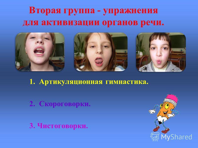 Вторая группа - упражнения для активизации органов речи. 1. Артикуляционная гимнастика. 2. Скороговорки. 3. Чистоговорки.