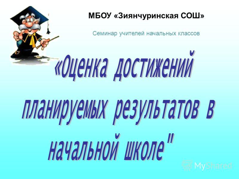 МБОУ «Зиянчуринская СОШ» Семинар учителей начальных классов