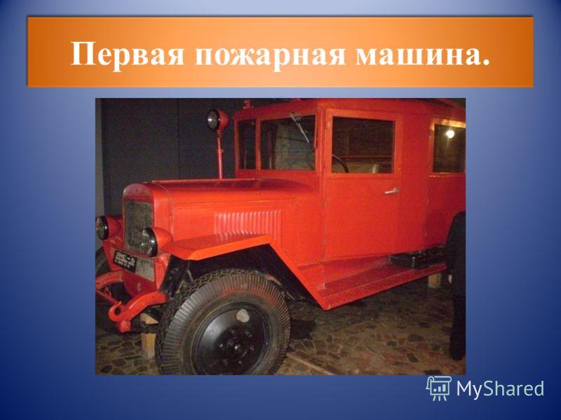 Первая пожарная машина.