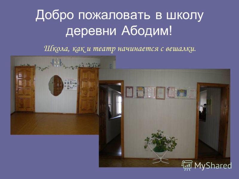 Добро пожаловать в школу деревни Абодим! Школа, как и театр начинается с вешалки.