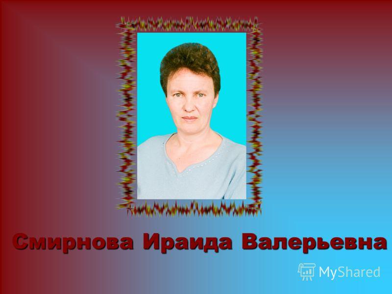 Смирнова Ираида Валерьевна