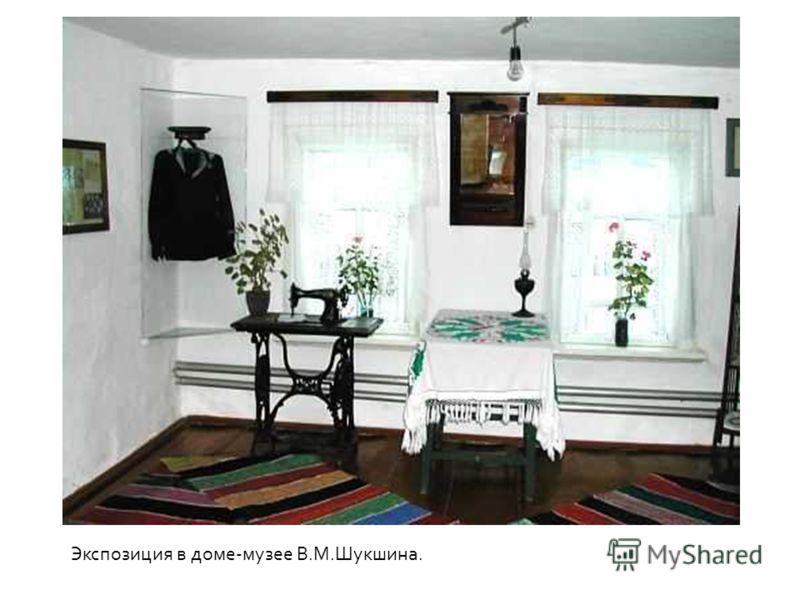 Экспозиция в доме-музее В.М.Шукшина.