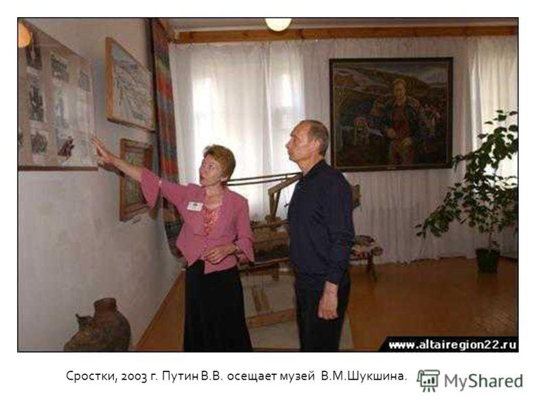 Сростки, 2003 г. Путин В.В. осещает музей В.М.Шукшина.