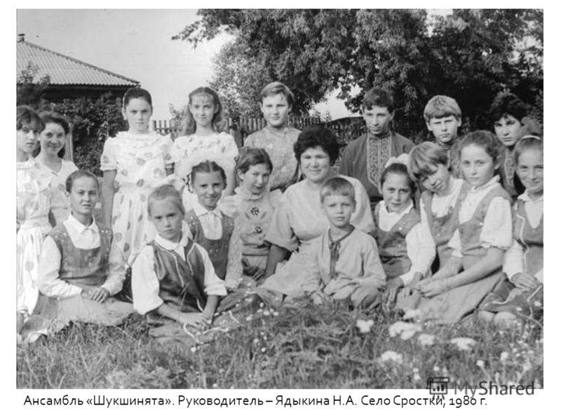 Ансамбль «Шукшинята». Руководитель – Ядыкина Н.А. Село Сростки, 1980 г.
