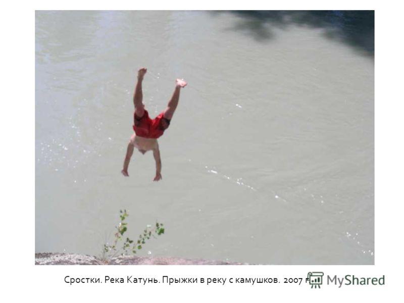 Сростки. Река Катунь. Прыжки в реку с камушков. 2007 г.