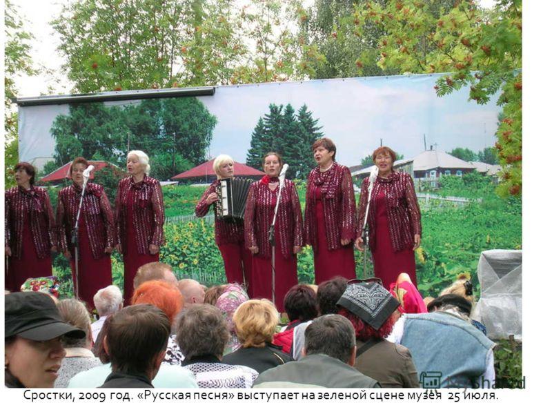 Сростки, 2009 год. «Русская песня» выступает на зеленой сцене музея 25 июля.