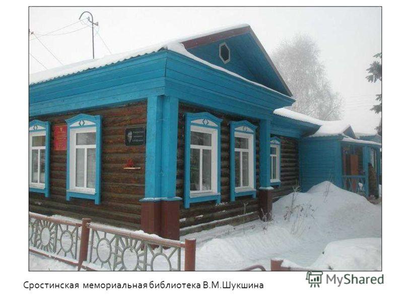 Сростинская мемориальная библиотека В.М.Шукшина
