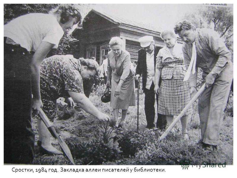Сростки, 1984 год. Закладка аллеи писателей у библиотеки.