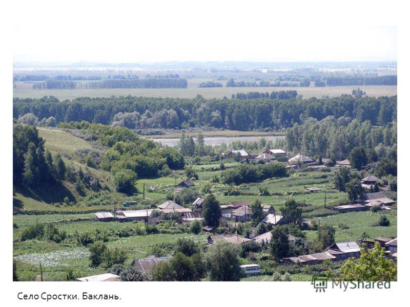 Село Сростки. Баклань.