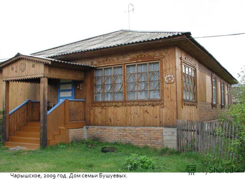Чарышское, 2009 год. Дом семьи Бушуевых.