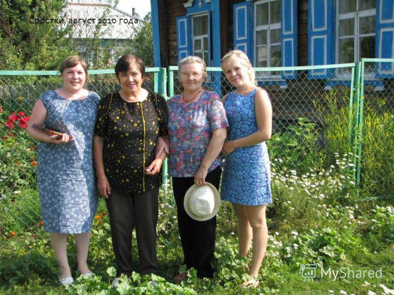 Сростки, август 2010 года.