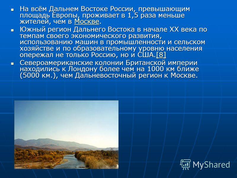 На всём Дальнем Востоке России, превышающим площадь Европы, проживает в 1,5 раза меньше жителей, чем в Москве. На всём Дальнем Востоке России, превышающим площадь Европы, проживает в 1,5 раза меньше жителей, чем в Москве.Москве Южный регион Дальнего