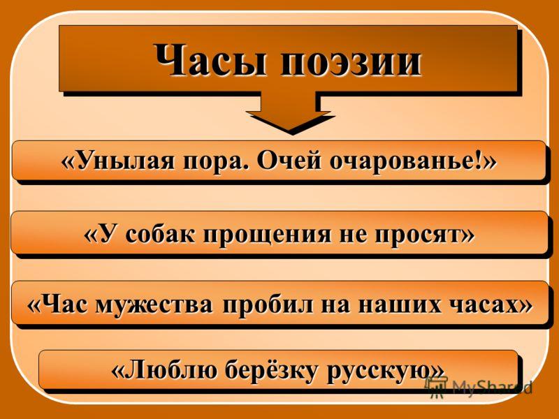 Часы поэзии «Унылая пора. Очей очарованье!» «Унылая пора. Очей очарованье!» «Унылая пора. Очей очарованье!» «Унылая пора. Очей очарованье!» «Люблю берёзку русскую» «Люблю берёзку русскую» «Люблю берёзку русскую» «Люблю берёзку русскую» «У собак проще