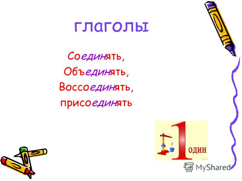 глаголы Соединять, Объединять, Воссоединять, присоединять