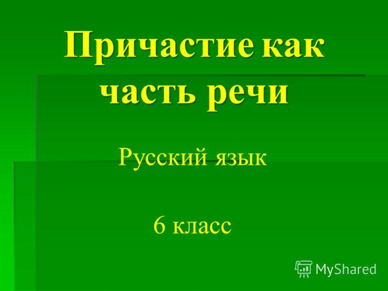 Причастие как часть речи Русский язык 6 класс