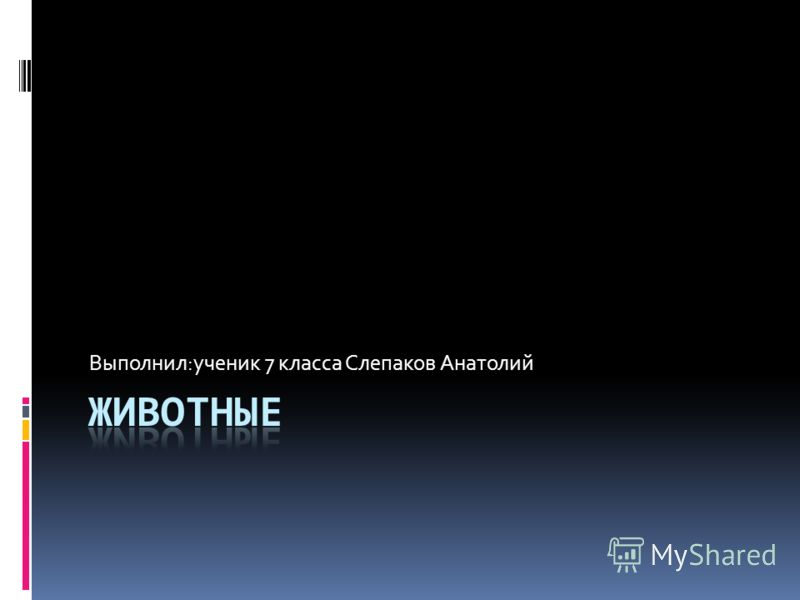 Выполнил:ученик 7 класса Слепаков Анатолий