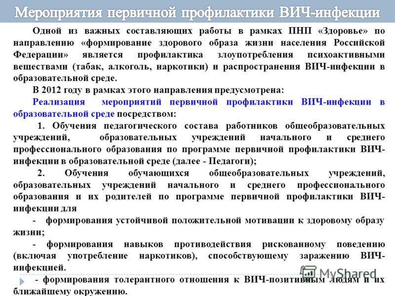 Одной из важных составляющих работы в рамках ПНП «Здоровье» по направлению «формирование здорового образа жизни населения Российской Федерации» является профилактика злоупотребления психоактивными веществами (табак, алкоголь, наркотики) и распростран