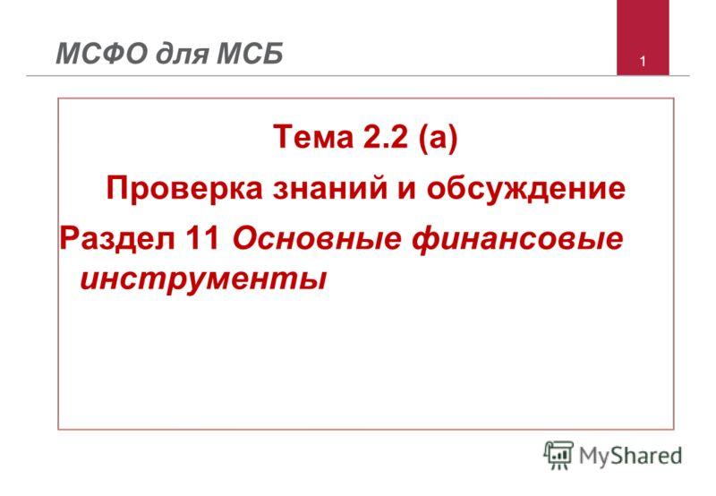 1 МСФО для МСБ Тема 2.2 (a) Проверка знаний и обсуждение Раздел 11 Основные финансовые инструменты