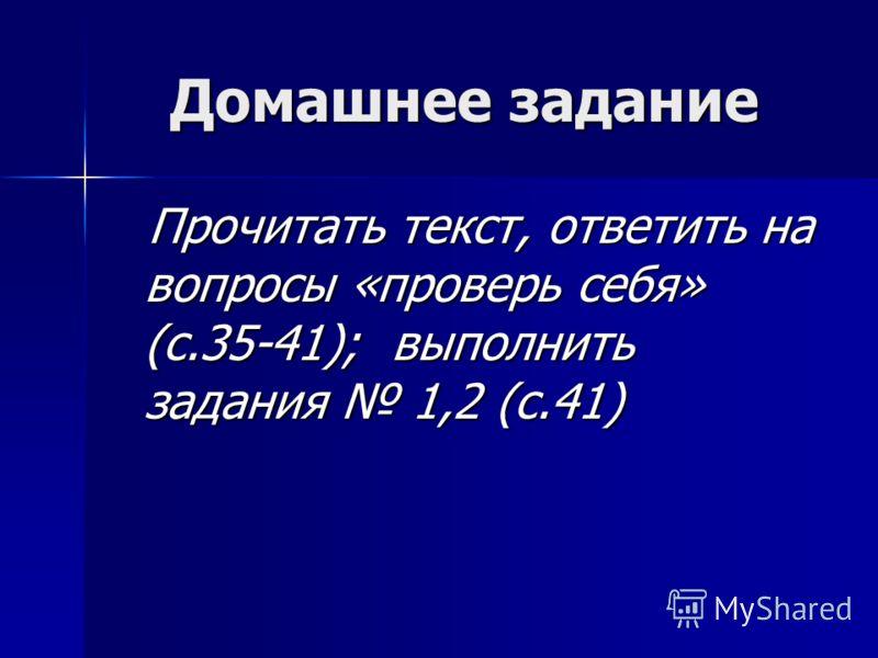 Домашнее задание Прочитать текст, ответить на вопросы «проверь себя» (с.35-41); выполнить задания 1,2 (с.41) Прочитать текст, ответить на вопросы «проверь себя» (с.35-41); выполнить задания 1,2 (с.41)