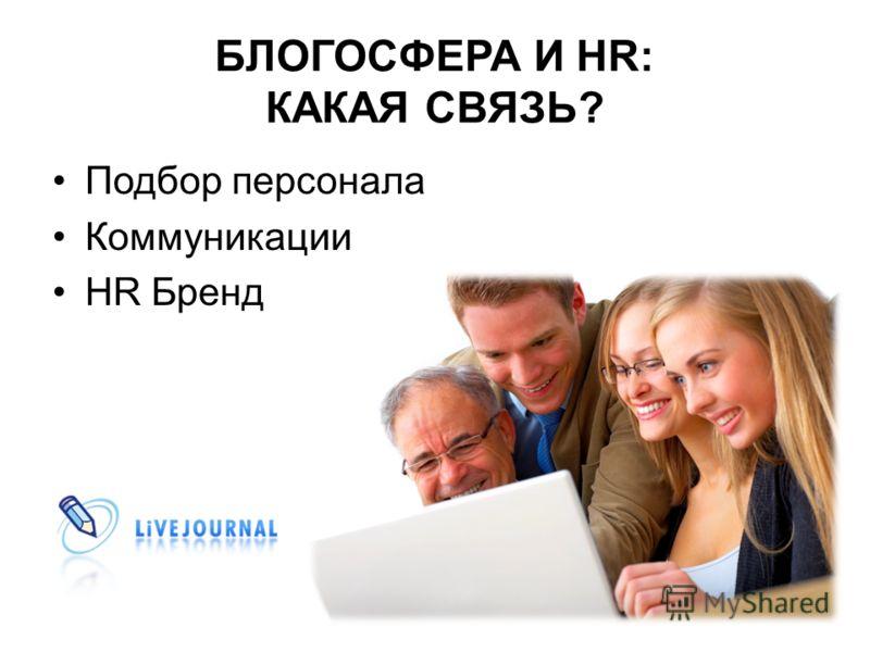 БЛОГОСФЕРА И HR: КАКАЯ СВЯЗЬ? Подбор персонала Коммуникации HR Бренд
