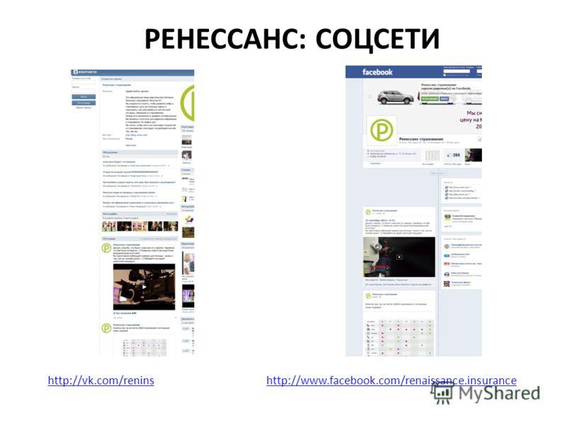 РЕНЕССАНС: СОЦСЕТИ http://vk.com/reninshttp://vk.com/renins http://www.facebook.com/renaissance.insurancehttp://www.facebook.com/renaissance.insurance
