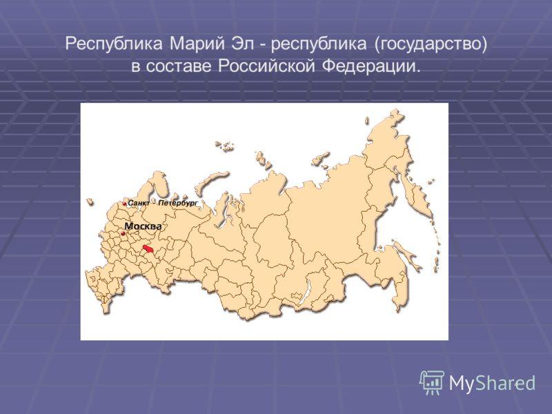 4 Республика Марий Эл - республика (государство) в составе Российской Федерации.