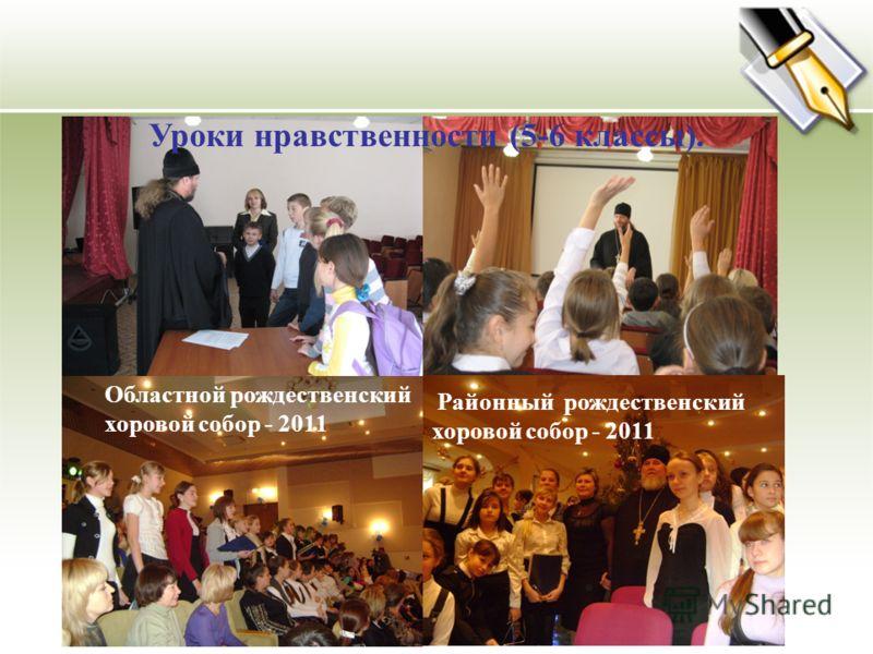 Уроки нравственности (5-6 классы). Областной рождественский хоровой собор - 2011 Районный рождественский хоровой собор - 2011