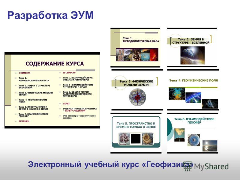 Разработка ЭУМ Электронный учебный курс «Геофизика»